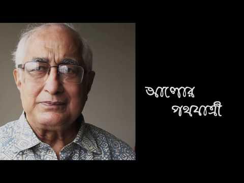Prof. Jamilur Reza Choudhury - Alor Pothojatree (10 m)