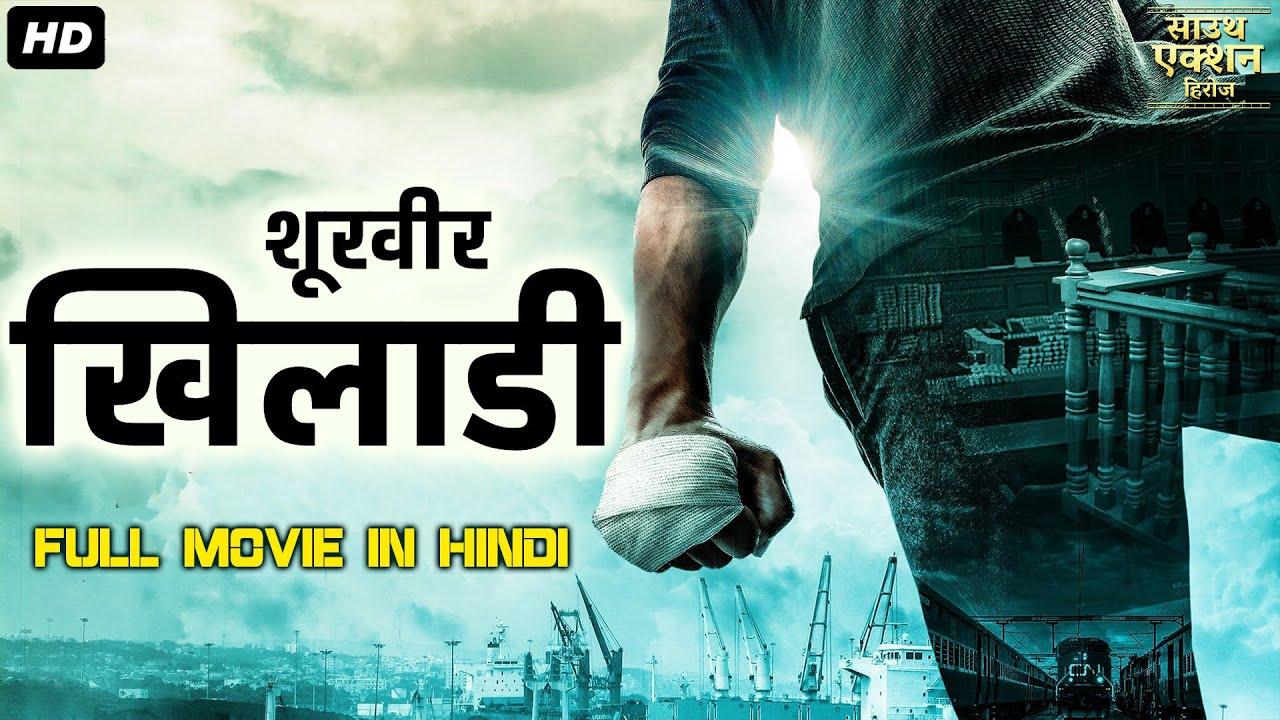 शूरवीर खिलाड़ी - सुपर हिट ब्लॉकबस्टर हिंदी डब्ड एक्शन रोमांटिक मूवी | साउथ मूवी | हिंदी डब्ड फिल्म