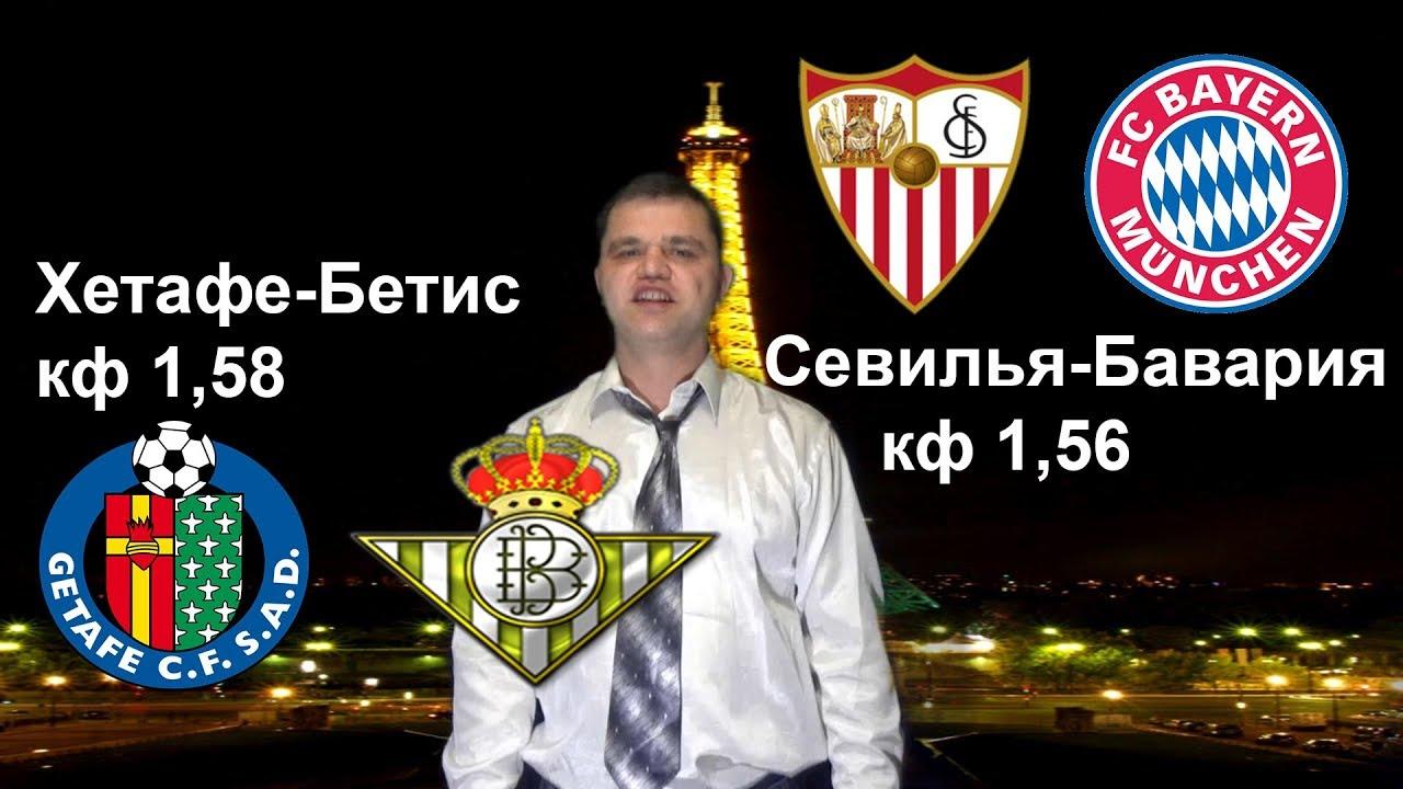 Ставки на футбол на Бетис — Хетафе. Ставки на чемпионат Испании 3 Ноября 2017