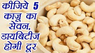 डायबिटीज़ जैसी बड़ी बीमारियों को दूर रखता है काजू   Benefit of Cashew nuts   Boldsky