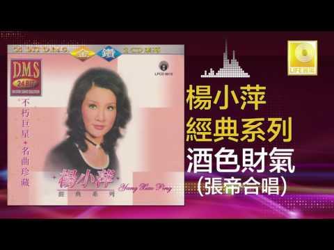 楊小萍 張帝 Yang Xiao Ping Zhang Di - 酒色財氣 Jiu Se Cai Qi (Original Music Audio)