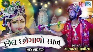 Chel Chogalo Kaan | KANUDO New Song | છેલ છોગાળો કાન | Ganpat Bodiya | Latest Gujarati Song
