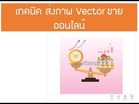 ส่งภาพ Vector to Shutter Stock เทคนิคส่งภาพ Vector ขายออนไลน์ การส่งภาพขาย #ขายภาพออนไลน์