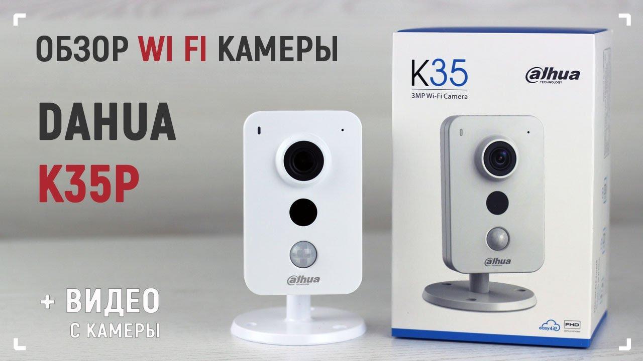 Dahua K35 - Камера с Wi Fi для дома. Распаковка, обзор и подключение камеры Dahua DH-IPC-K35P