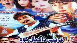 Ghareebi Da Khayal Kawah - Pakistani Pushto Serious Movie - A K Khan Movie