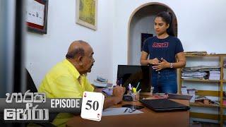 Haratha Hera | Episode 50 - (2020-01-18) | ITN Thumbnail