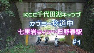 カブ3台で日帰り380km ツーリング珍道中 甲州街道~七里岩ライン~日野春駅