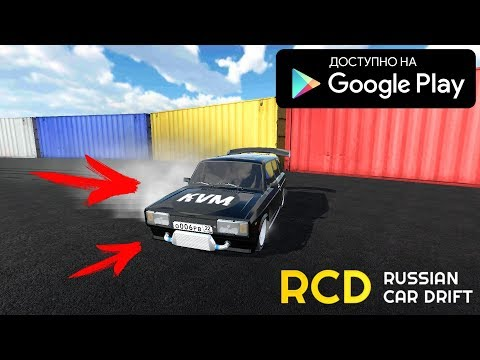 RCD ДРИФТ НА РУССКИХ МАШИНАХ КРУТОЙ ТЮНИНГ ОБЗОР ИГРЫ RUSSIAN CAR DRIFT ANDROID GAMEPLAY