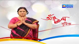 ANCHAL BOUTIQUE CTVN Programme on June 22, 2019 at 4:30 PM