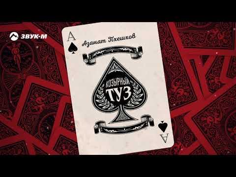 Азамат Пхешхов - Козырный туз   Премьера трека 2019