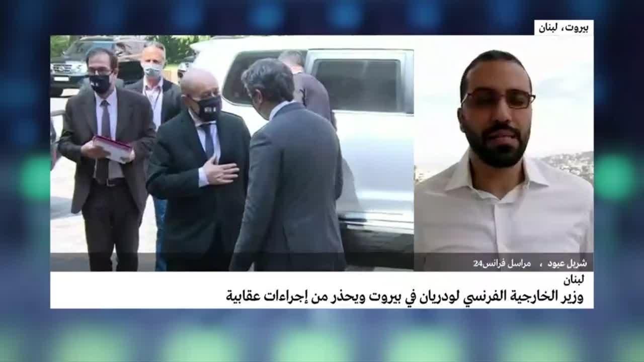 ما هو برنامج زيارة لودريان إلى لبنان؟  - نشر قبل 26 دقيقة