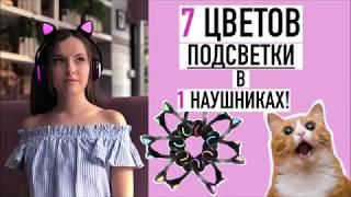 БЕСПРОВОДНЫЕ Наушники КОШАЧЬИ УШКИ Тренд лета 2018
