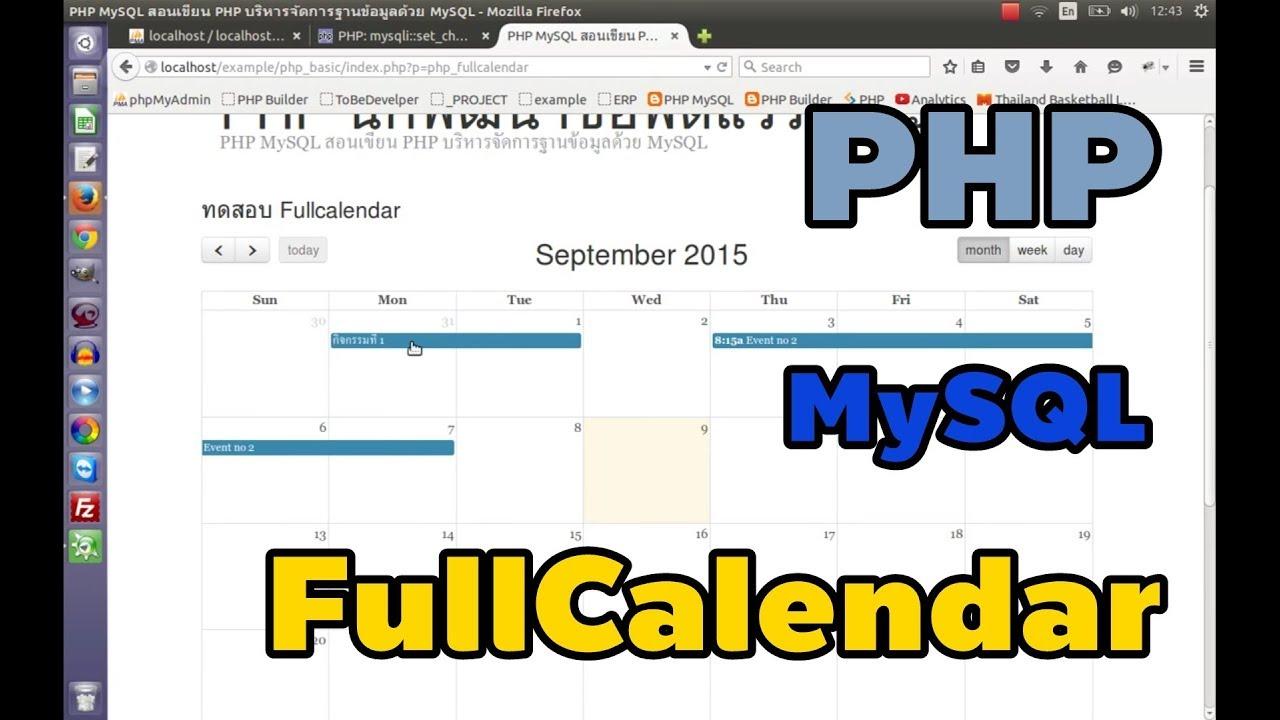 สอน PHP สร้างปฏิทิน ตอนที่ 1 : PHP MySQL Fullcalendar 2 การใช้งานปฏิทิน