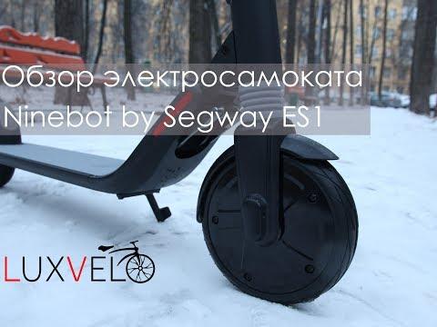 Электросамокат Ninebot By Segway ES1. Обзор