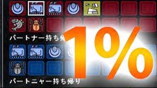 【MHF-G実況】1%素材がでねえええ...出たああああ!!!