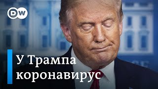 У Трампа подтвердился коронавирус что раньше президент США говорил о масках