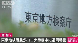 コロナ感染の東京地検職員が自宅待機中に福岡に移動(2020年12月26日) - YouTube