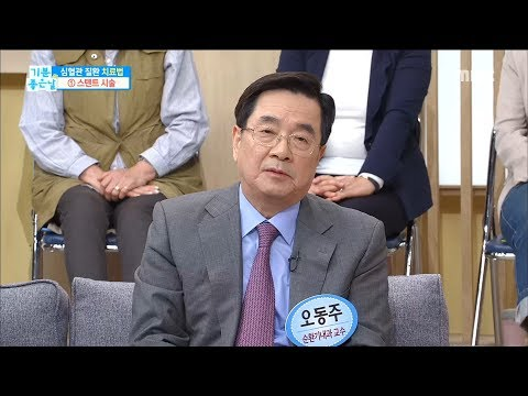 [Happyday]therapy method cardiovascular disorders 심혈관 질환 치료방법! [기분 좋은 날] 20171107