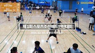스포츠조선 배드민턴대회 준자강조 준결승(씨앤탑vs에너스킨)