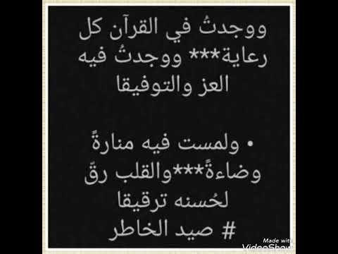 أبيات شعرية في القرآن الكريم Youtube