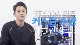 RTX3080/RTX3090 국내 최초로 커스텀수냉PC…