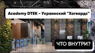 Обзор Академии DTEK| Современные технологии образования