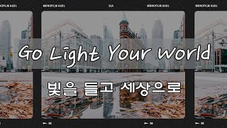 [고부화음 duetinlaw] Go Light your…