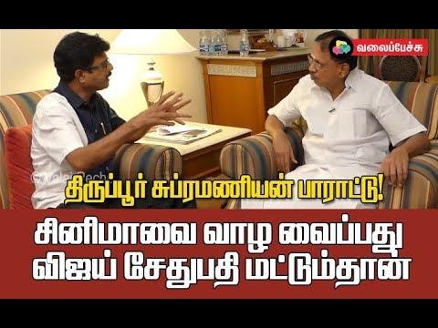 Vijay Sethupathi is only Actor To save Tamil Cinema - Valai Pechu