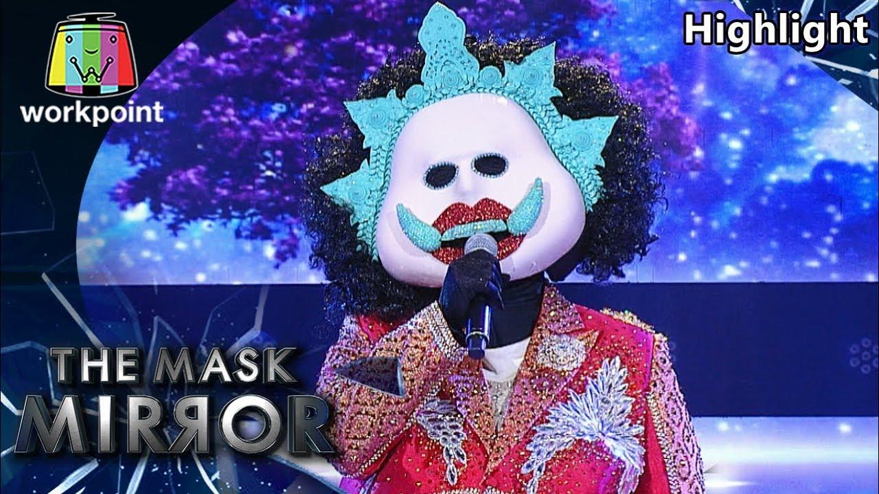 เกิดมาแค่รักกัน - หน้ากากผีเสื้อสมุทรสีเขียว  | The Mask Mirror