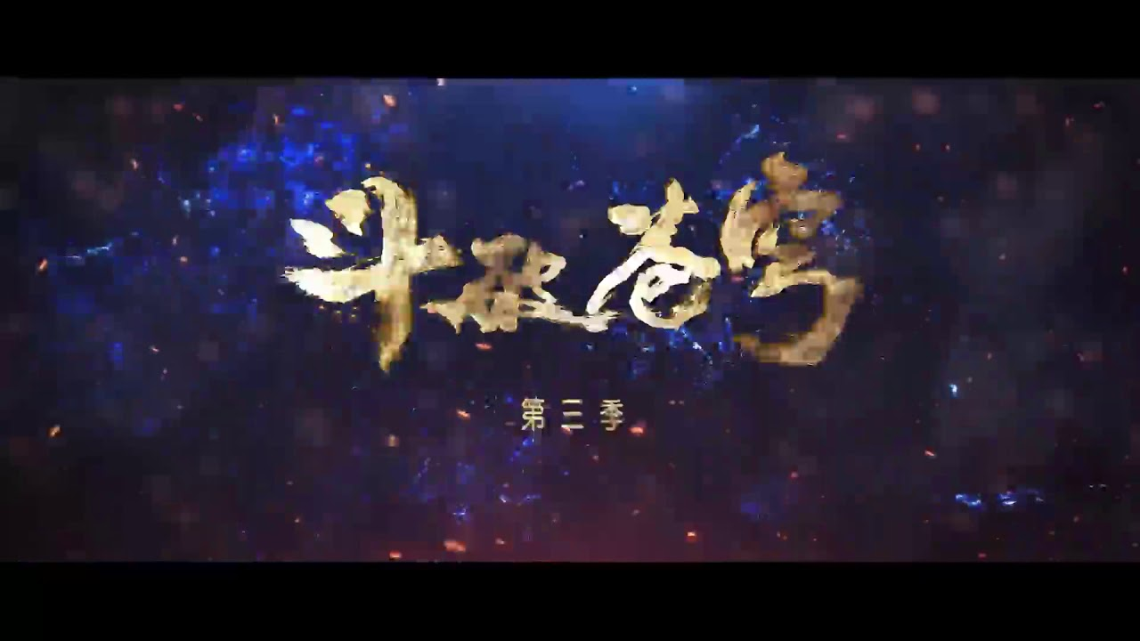 斗破蒼穹第三季10\\Breaking the Sky Season 3 10 - YouTube