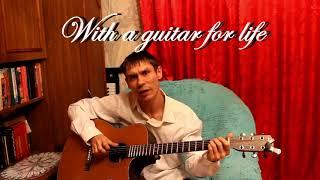 Скрипач (кавер на гитаре)