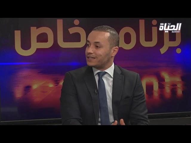 السيد امين عريب عضو المكتب السياسي لجيل جديد في حوار على قناة الحياة