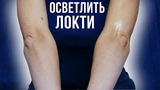 Как отбелить темную кожу на локтях и осветлить кожу рук Скраб для рук за 5 минут
