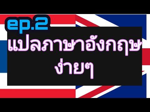 เรียนภาษาอังกฤษพื้นฐาน ฝึกอ่านและแปลภาษาอังกฤษง่ายๆ