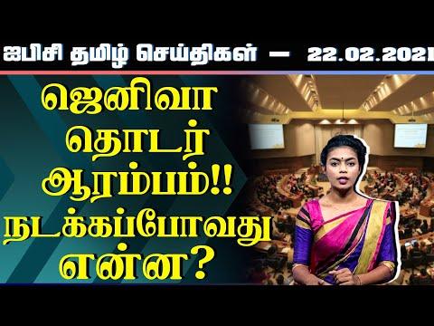 ஐபிசி தமிழ் செய்திகள் -12pm - 22.02.2021 | Today Jaffna News | Sri Lanka Tamil News