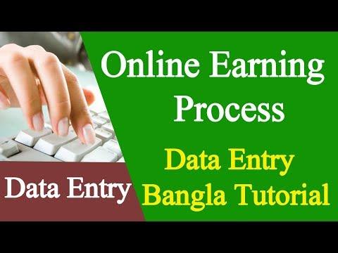 "Data Entry Bangla Tutorial 1   ""Online Earning Process """