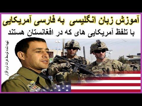 آموزش-زبان-انگلیسی-به-فارسی-به-آمریکایی-با-تلفظ-آمریکایی-های-که-در-افغانستان-هستند-درس-10