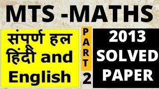 Paper mts ssc solved pdf