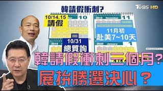 韓國瑜預計14日請假衝刺三個月 展拚勝選無退路決心? 少康戰情室 20191007