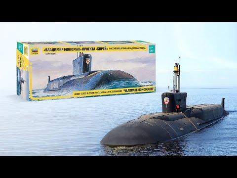 Российская АПЛ «Владимир Мономах» проекта «Борей» в масштабе 1:350 от фирмы Звезда