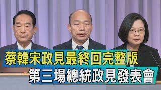 【TVBS新聞精華】蔡韓宋政見最終回完整版 第三場總統政見發表會