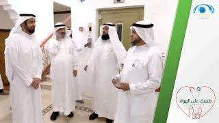 تقرير | زيارة معالي وزير الصحة د. توفيق الربيعة لمقر جمعية زمزم للخدمات الصحية التطوعية الخيرية