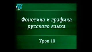Русский язык. Урок 10. Фонетические процессы. Основные события в истории звукового строя