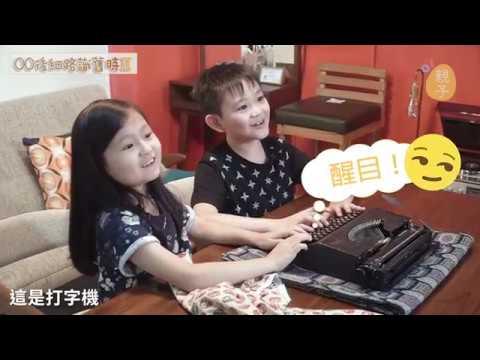 00後細路試用打字機 英男(9歲):好辛苦呀!│01親子 - YouTube