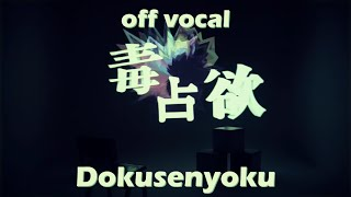 Dokusenyoku / 毒占欲 Music & Lyrics: DECO*27, kous Movie Direction:...