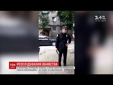 У Павлограді затримали чоловіка у справі вбивства Дениса Вороненкова