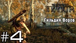 TES V: Skyrim - Гильдия Воров - Серия 4 (Планы Мерсера)
