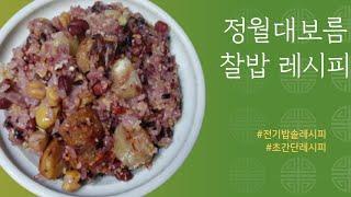 #강남이모서여사 #정월대보름 #찰밥 [명절음식] 전기밥…