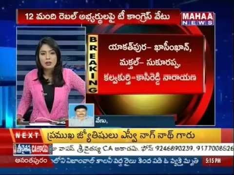 Congress Party Take Action Against Rebels -Mahaanews
