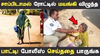 சாப்பிடாமல் ரோட்டில் மயங்கி விழுந்த பாட்டி! போலீஸ் செய்ததை பாருங்க! ! Tamil News   Latest News